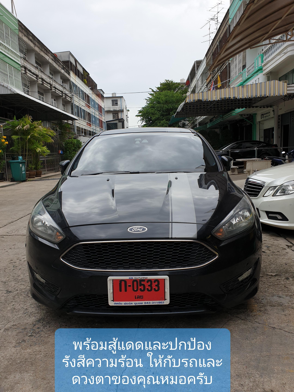 Ford Focus ทำงานร่วมกับฟิล์มคอนทราสต์อย่างมั่นใจ