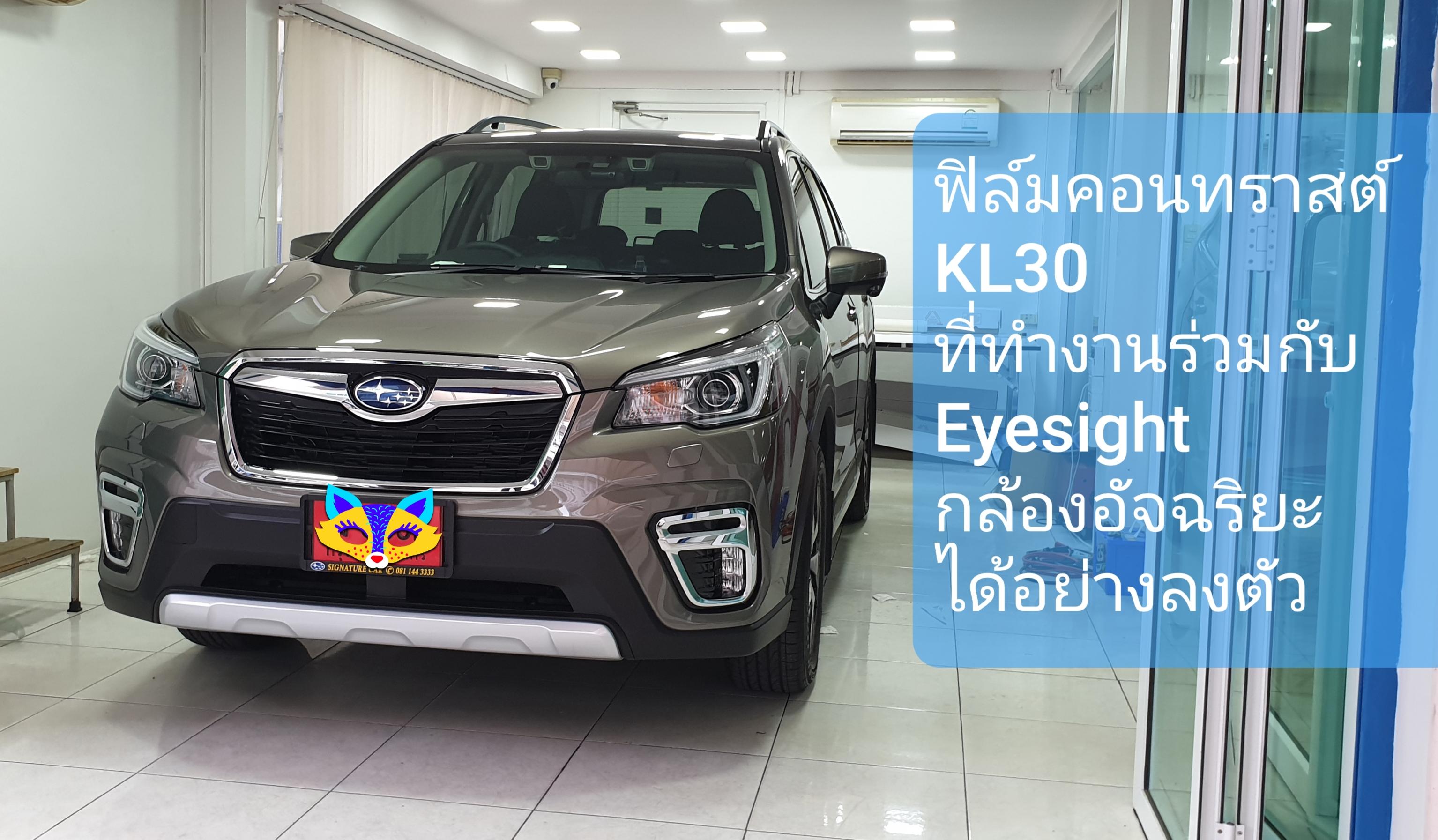 Subaru Forester ป้ายแดง กับ ฟิล์ม Kontrast KL30