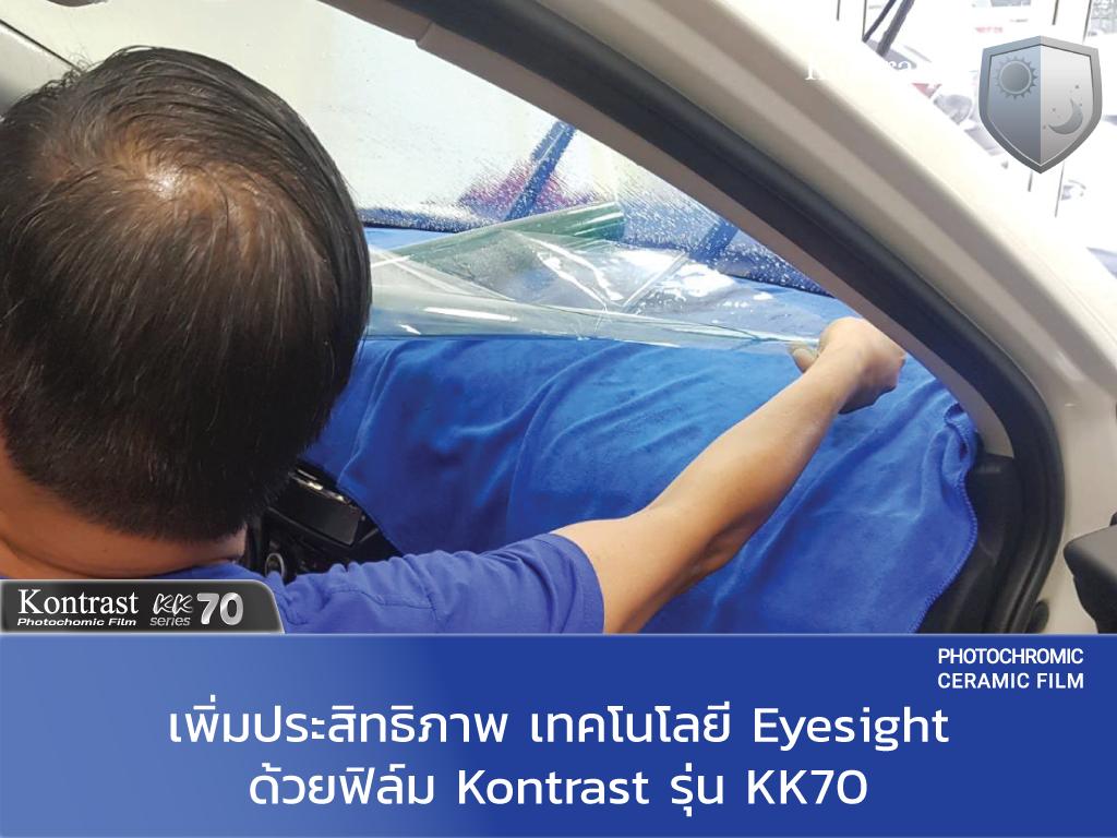 เพิ่มประสิทธิภาพ เทคโนโลยี EyeSight ด้วยฟิล์ม Kontrast รุ่น KK70 ที่ช่วยปรับทัศนวิสัยการมองเห็น ปกป้องความร้อน แม้แดดจะแรงเท่าไรก็ตาม