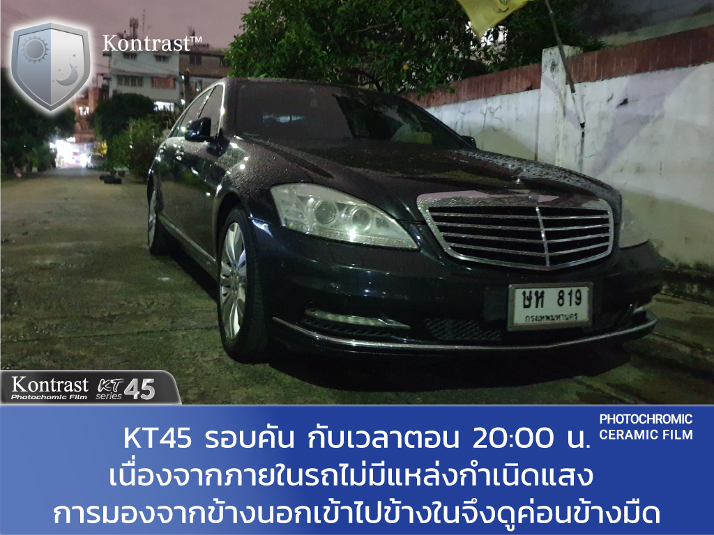 ขอบพระคุณลูกค้า Mercedes Benz S Class ที่กรุณาส่งภาพรถยนต์ติดฟิล์มคอนทราสต์รุ่น KT 45 รอบคันกับการใช้งานจริงมาให้กับเรา