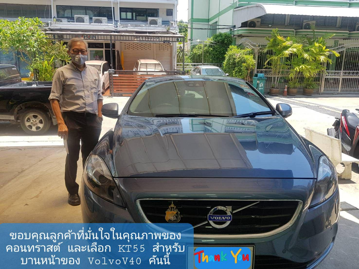 วันนี้คอนทราสต์รุ่น KT55 ได้รับใช้ลูกค้าเก่าที่มั่นใจนำ Volvo V40 มาติดฟิล์มเพิ่มอีก 1 คันครับ