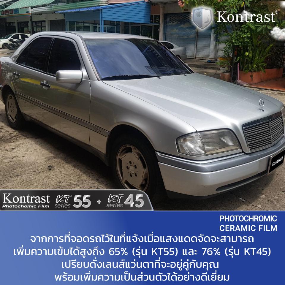 ขอตอนรับสมาชิกใหม่ ที่ให้ความไว้วางใจในสินค้าของเราที่นำรถสุดรักของท่าน Benz C220 ติดตั้งฟิล์ม Kontrast ระดับพรีเมี่ยมในรุ่น KT 55